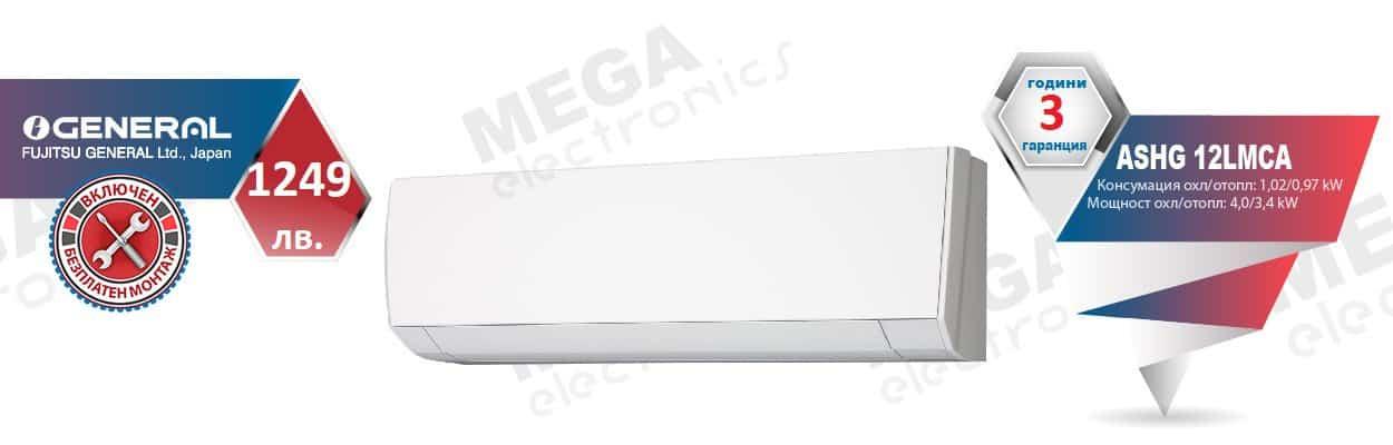 Промоция Климатик Fujitsu General ASHG12LMCA/AOHG12LMCA