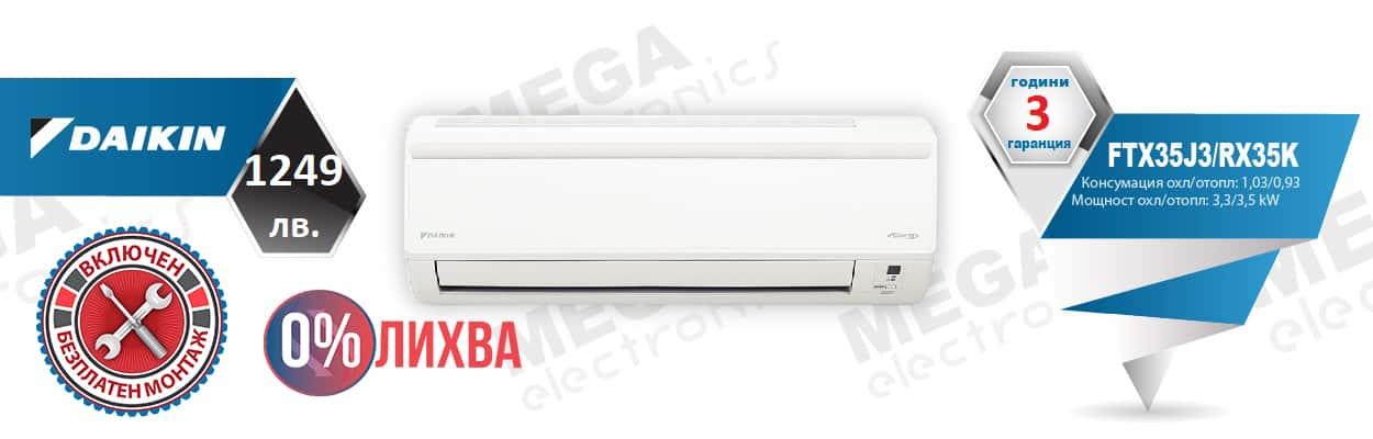 Купи на промоция климатик Daikin FTX35J3/RX35K