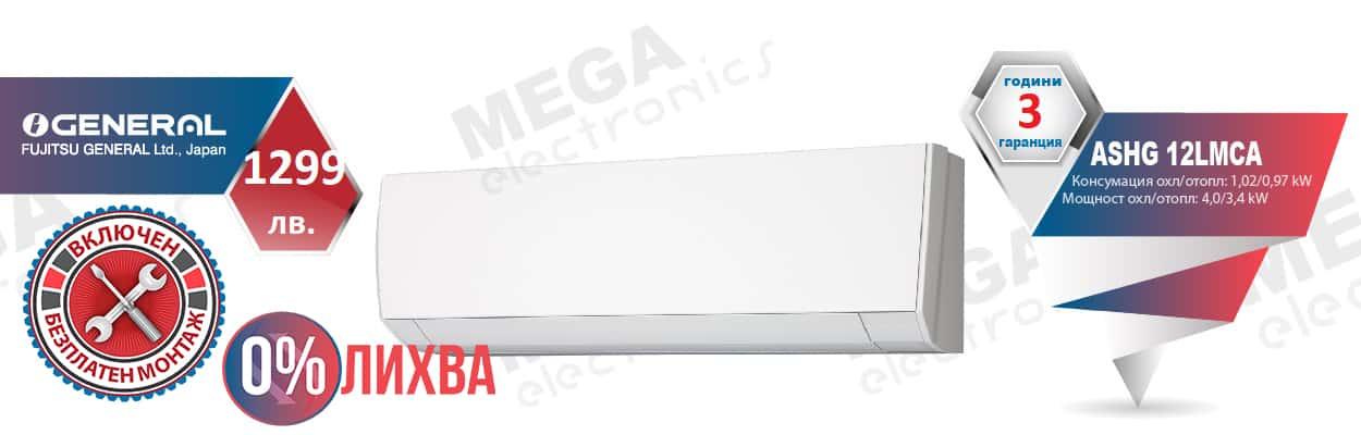 Промоция на климатик Fujitsu General ASHG12LMCA/AOHG12LMCA