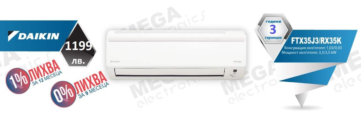 Промоция Климатик Daikin FTX35J3/RX35K