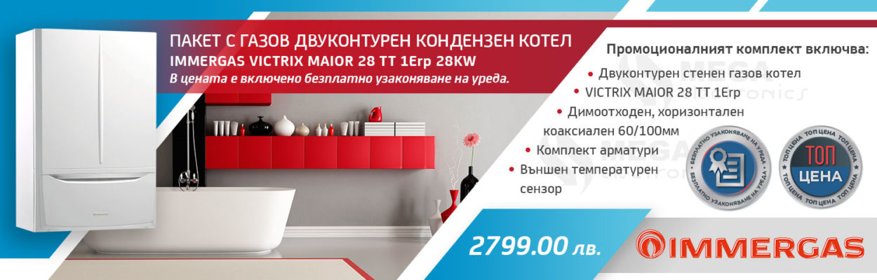 Gazov kotel Immergas - promociq-megaelectronics