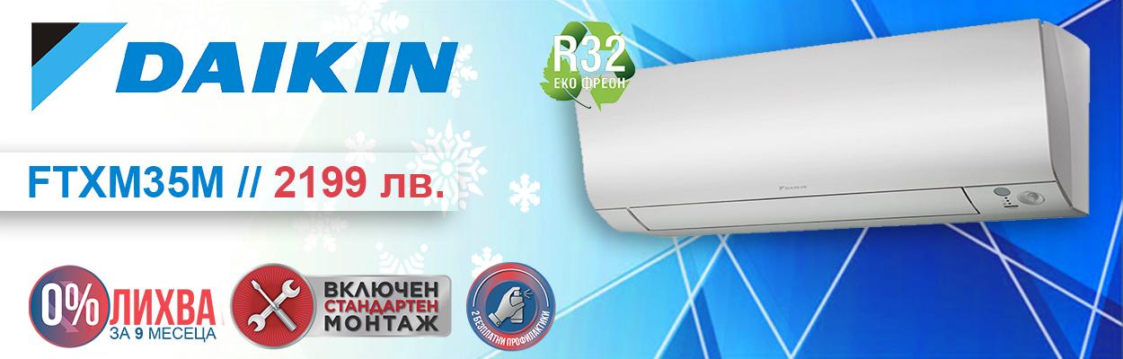 промоция на климатик daikim-ftxm35
