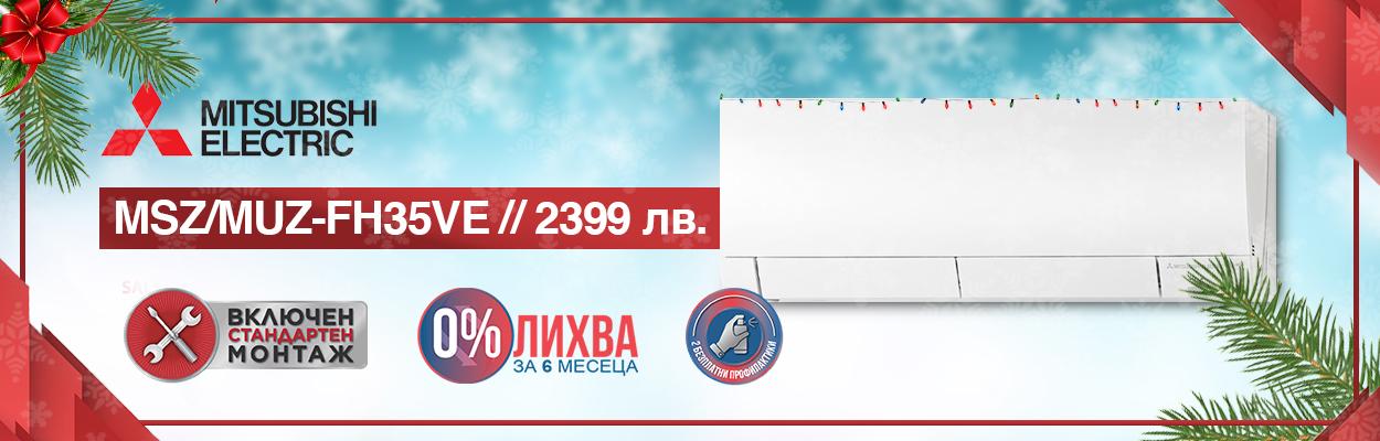 Климатик Mitsubishi electric MSZ/MUZ-FH35VE