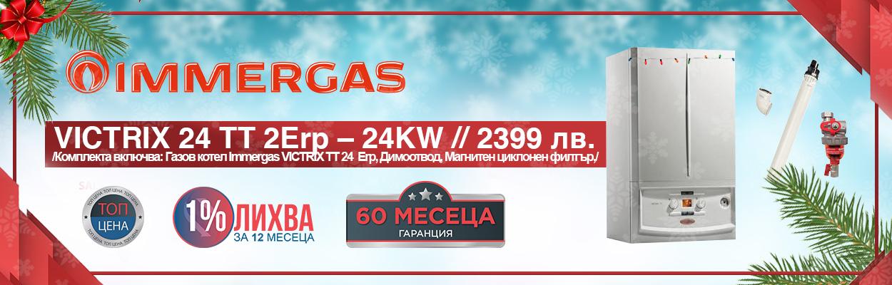 Газов двуконтурен кондензен котел Immergas VICTRIX 24 TT 2Erp – 24KW