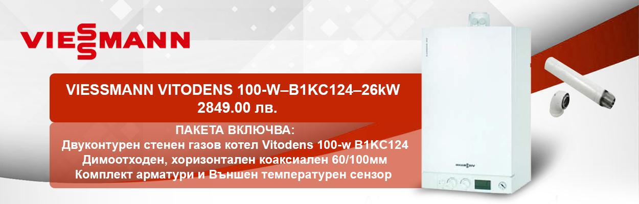 газов двуконтурен кондензен котел VIESSMANN VITODENS 100-W – B1KC124 – 26kW