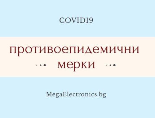"""COVID-19 – ПРОТИВОЕПИДЕМИЧНИ МЕРКИ """"МЕГА ЕЛЕКТРОНИКС-АП"""" ООД"""