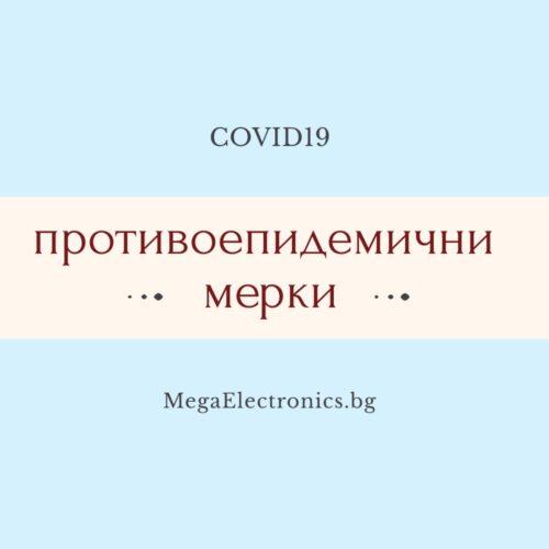 мерки covid19