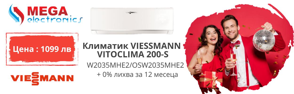 VIESSMANN промоция