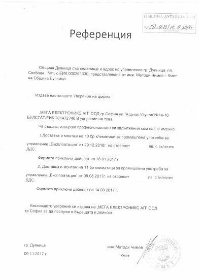referentsiya obshtina dupnitsa 1