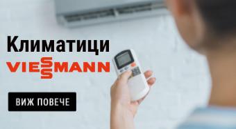 климатици viessmann